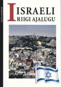 Iisraeli Riigi Ajalugu